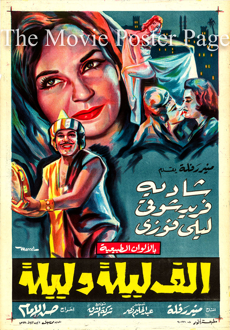 Pictured is an Egyptian promotional poster for the 1964 Hassan Al Imam film A Thousand and One Nights, starring Shadia as Shahira.