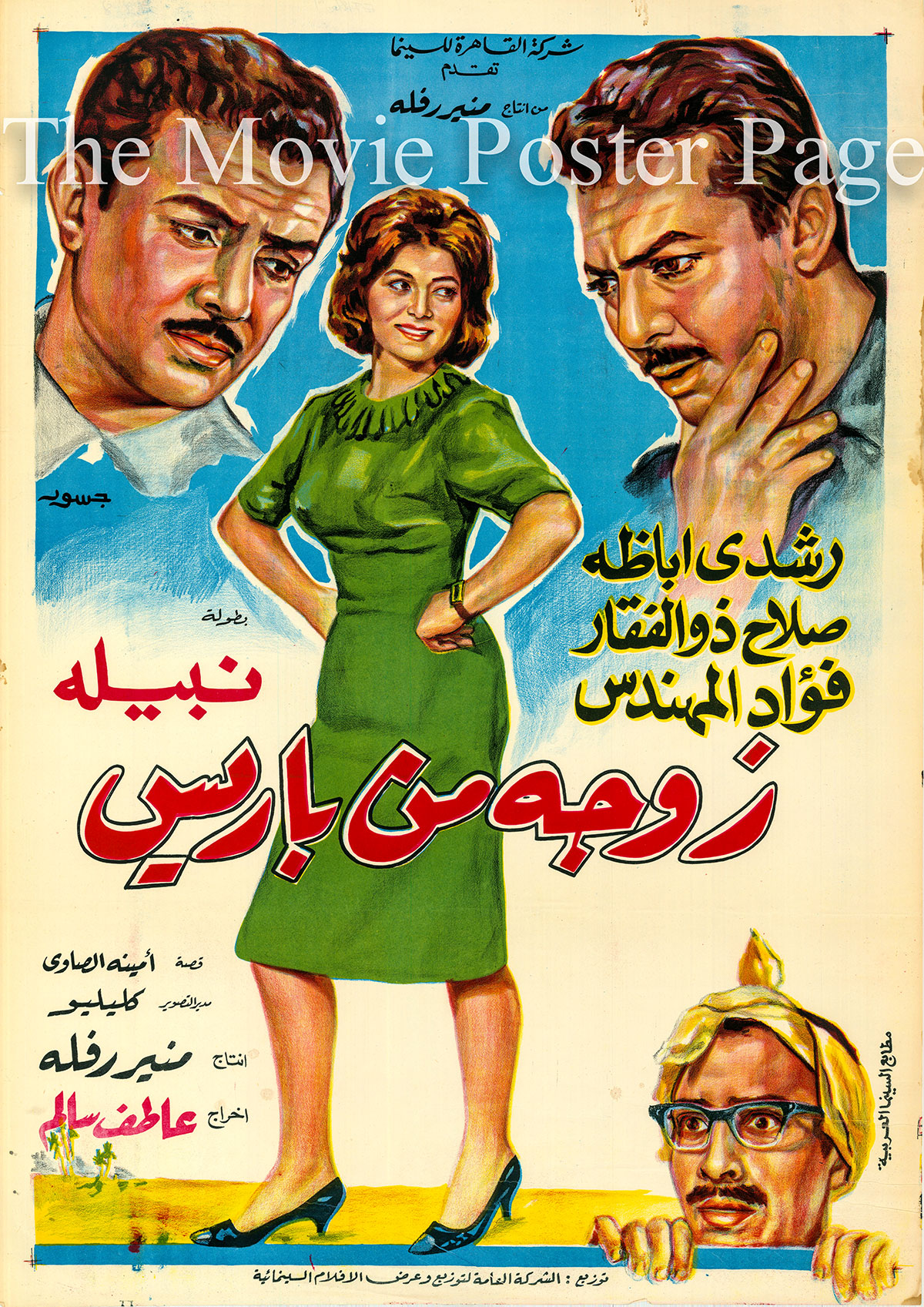 Pictured is an Egyptian promotional poster for the 1966 Atef Salem film The Wife from Paris, starring Nabila Ebeid.