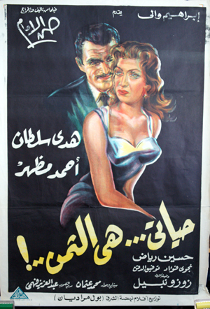 Pictured is an Egyptian promotional poster for the 1961 Hassan Al Imam film My Life is the Price, starring Hoda Soltan.