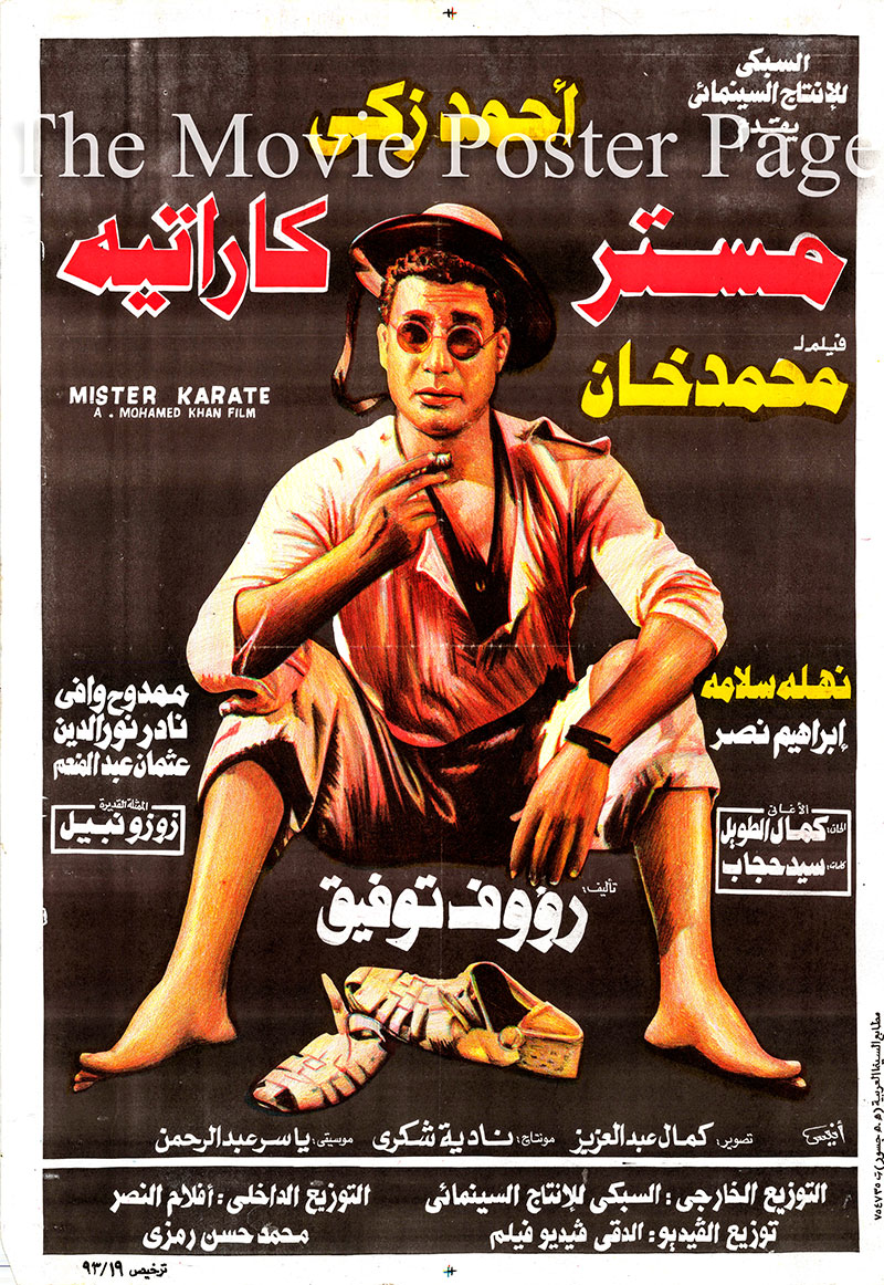 Pictured is an Egyptian promotional poster for the 1993 Mohamed Khan film Mister Karate starring Ahmed Zaki.