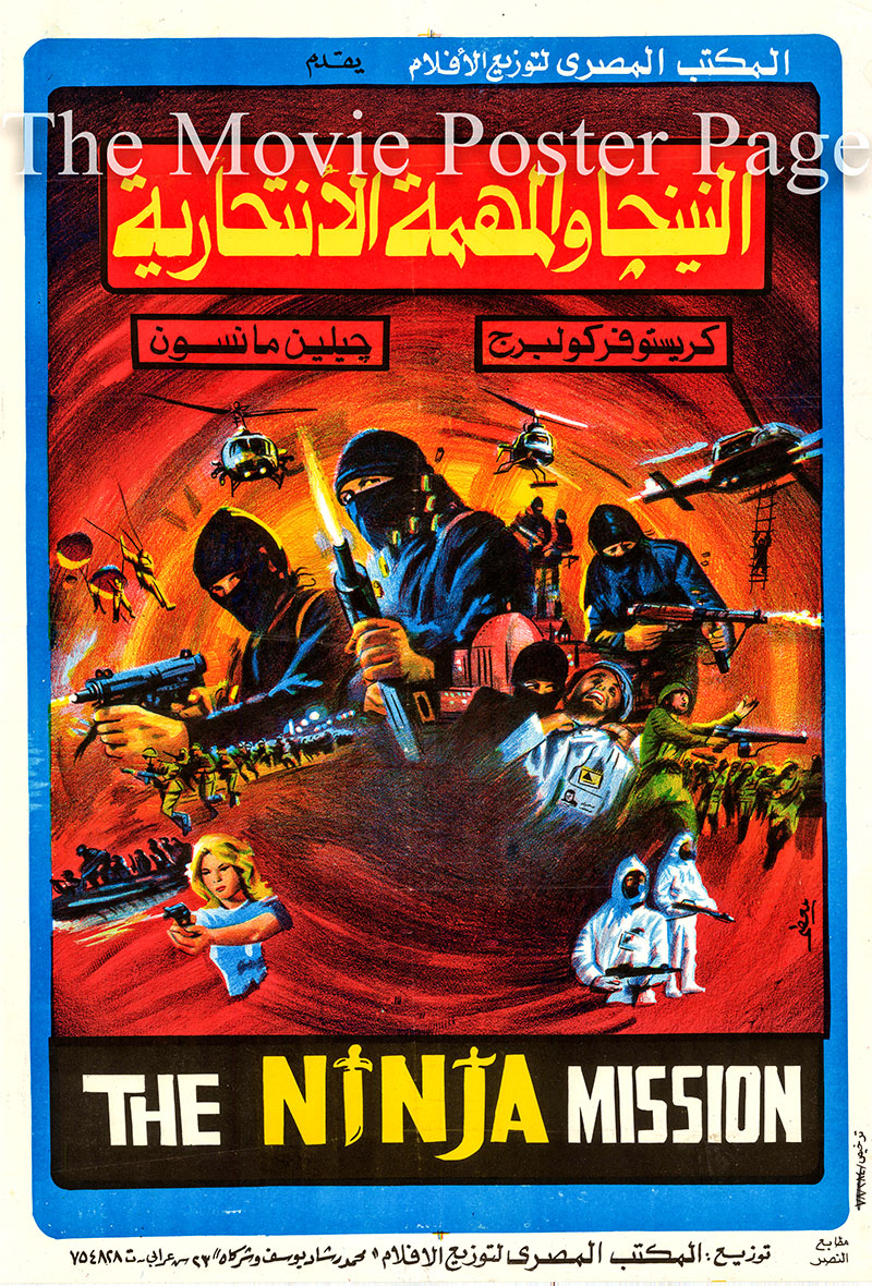 Pictured is an Egyptian promotional poster for the 1984 Mats Helge film The Ninja Mission, starring Kryzstof Kolberger.