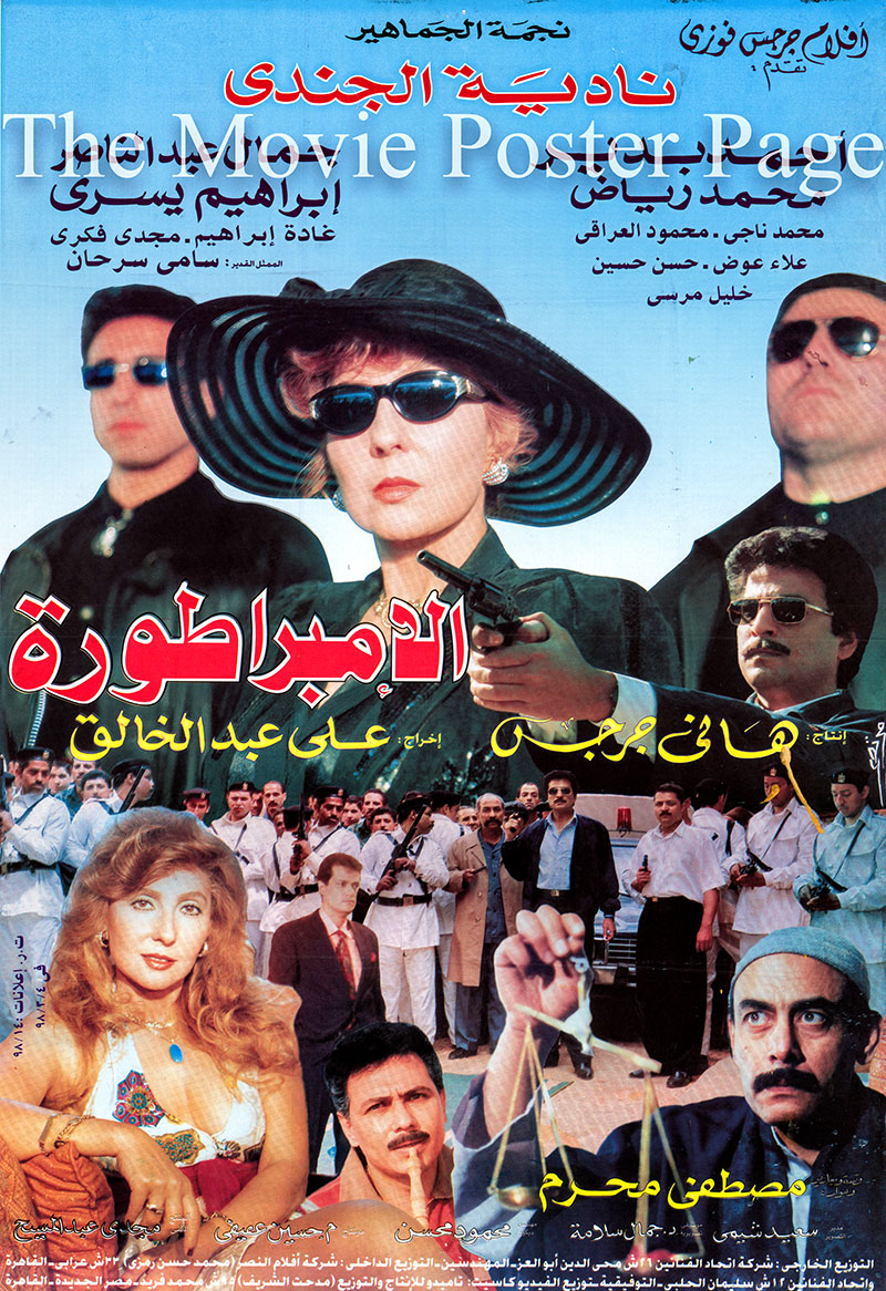 Pictured is an Egyptian promotional poster for the 1999 Ali Abdel-Khalek film The Empress, starring Nadia El Guindy.