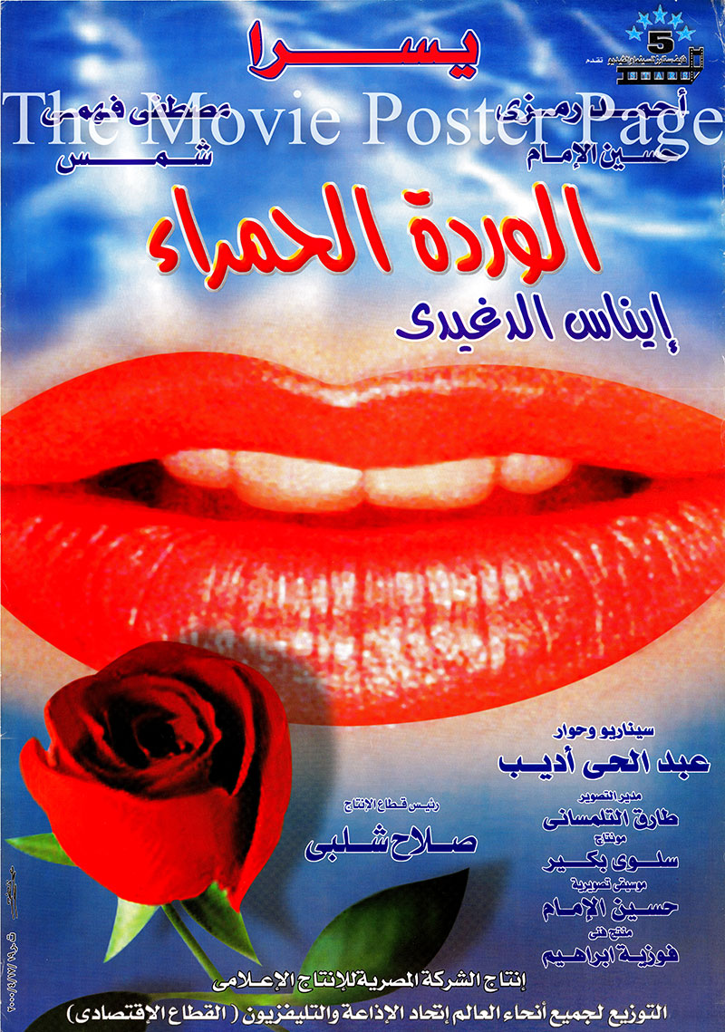Pictured is an Egyptian promotional poster for the 2000 Inas Al Degheidy film The Red Rose starring Youssra.