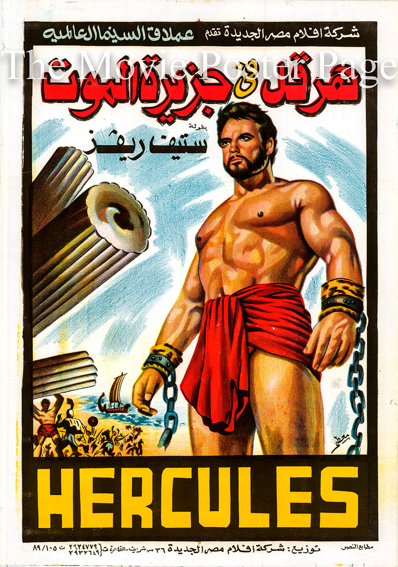 Pictured is an Egyptian promotional poster for an 1989 rerelease of the 1959 Pietro Francisci film Hercules Unchained, starring Steve Reeves as Hercules.
