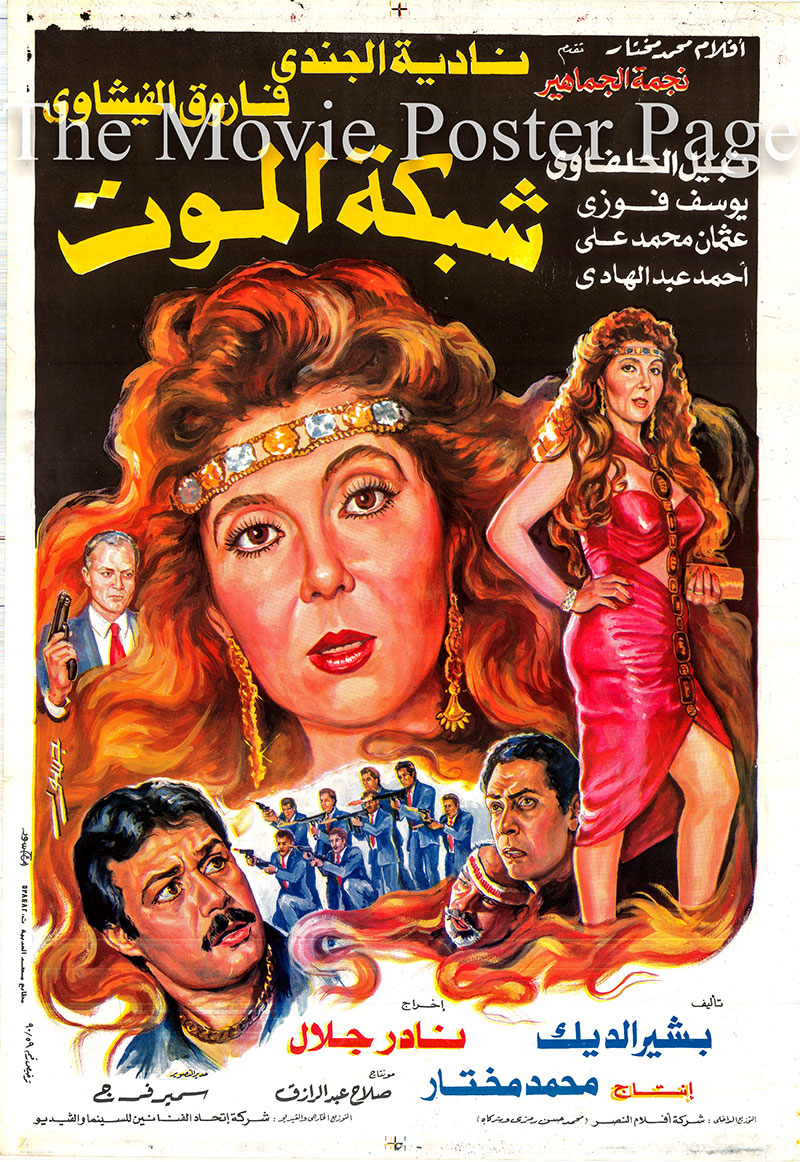 Pictured is an Egyptian promotional poster for the 1990 Nader Galal film The Network of Death starring Nadia El Guindy.