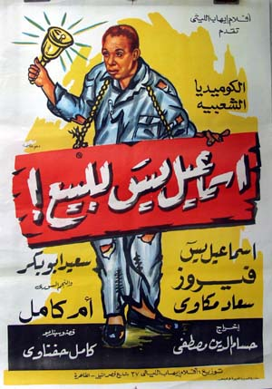 Pictured is an Egyptian promotional poster for the 1958 Houssam El-Din Mustafa film Ismail Yasseen for Sale, starring Ismail Yasseen.