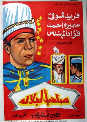 Pictured is an Egyptian promotional poster for the 1963 Fatin Abdel Wahab film His Majesty, starring Farid Shawqi.