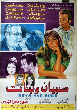 Pictured is an Egyptian promotional poster for the 1965 Hussein El-Mohandess film Boys and Girls starring Yehia Chahine.