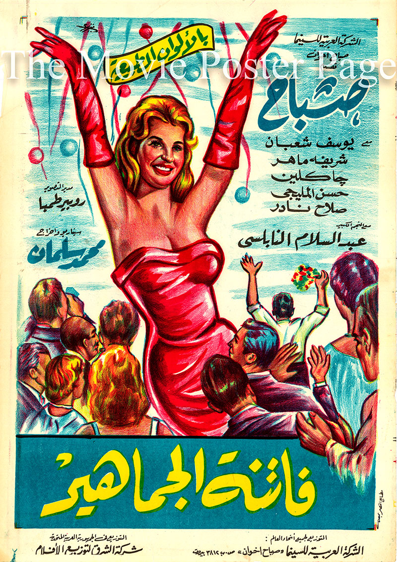 Pictured is an Egyptian promotional poster for the 1964 Muhammad Selman film The Crowd Pleaser, starring Sabah.