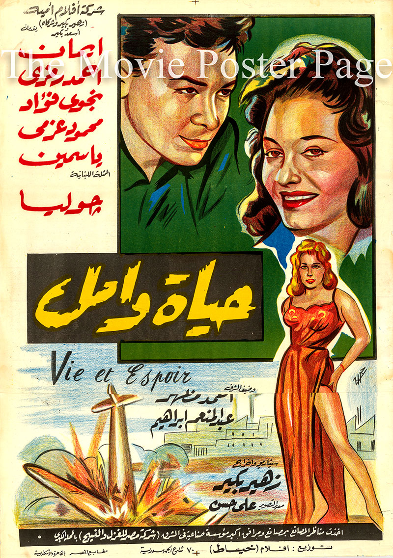 Pictured is an Egyptian promotional poster for the 1961 Zoheir Bakir film Life and Hope starring Imane.