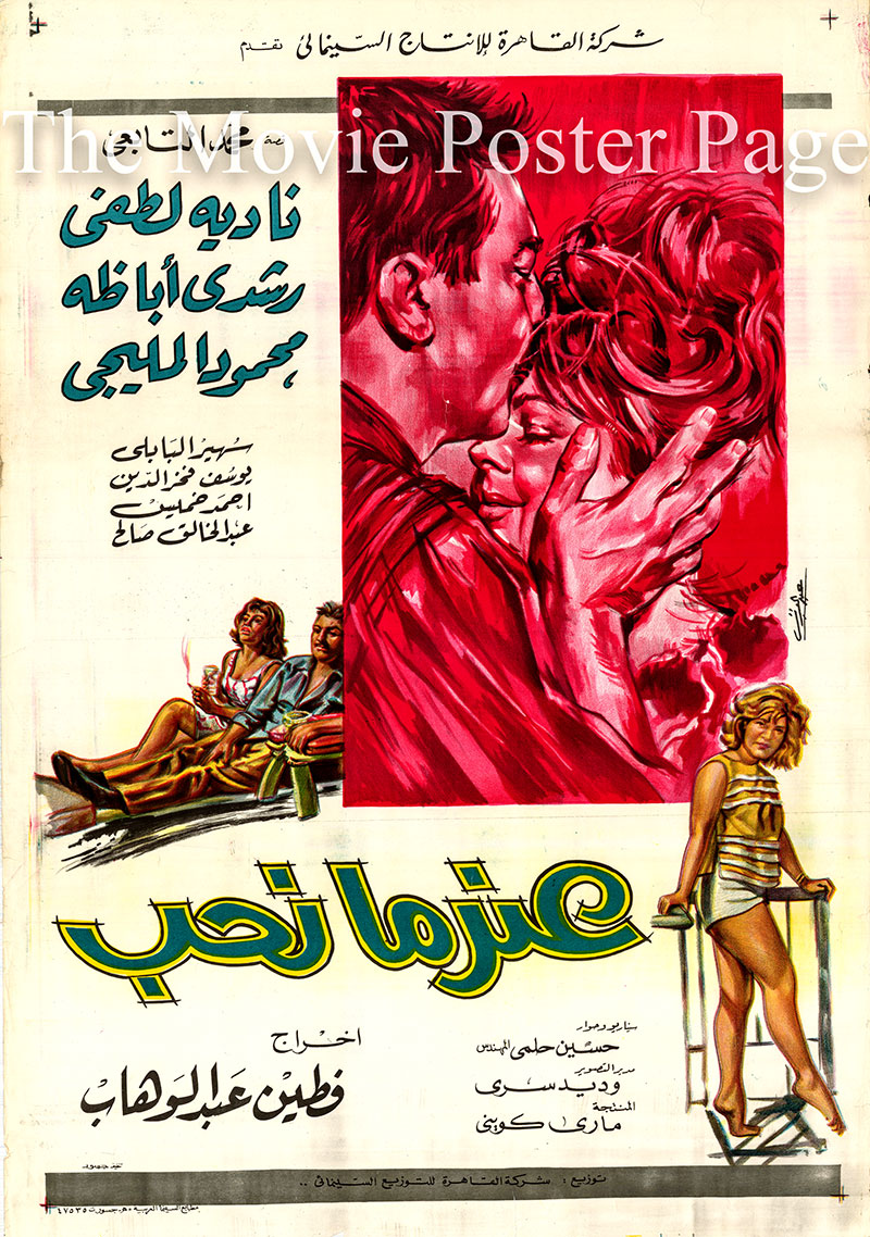 Pictured is the Egyptian promotinal film poster for the 1967 Fatin Abdel Wahab film When We Love starring Nadia Lutfi.