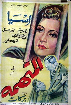 Pictured is an Egyptian promotional poster for the 1942 Henry Barakat film The Accused Woman, starring Asia.