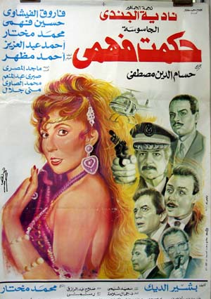 Pictured is an Egyptian promotional poster for the 1994 Houssam El-Din Mustafa film Hekmat Fahmy the Spy, starring Nadia El Guindy.