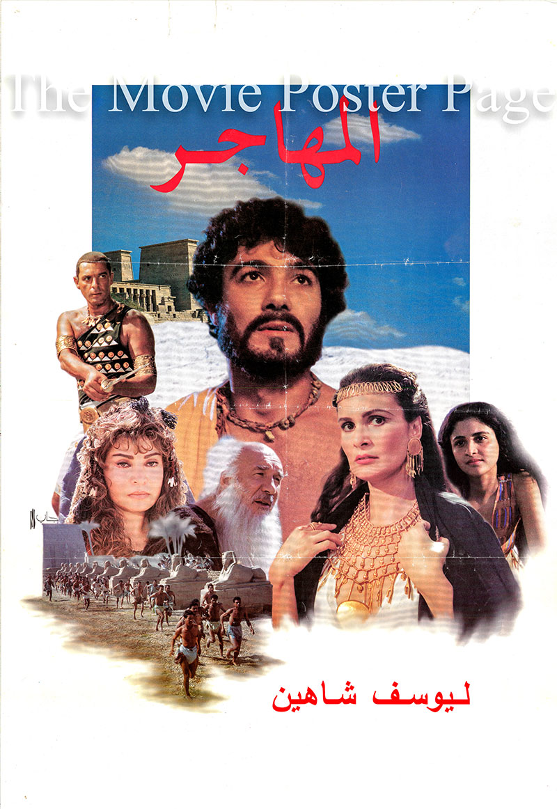 Pictured is an Egyptian promotionaal poster for the 1994 Youssef Chahine film The Emigrant, starring Yousef Ismail.
