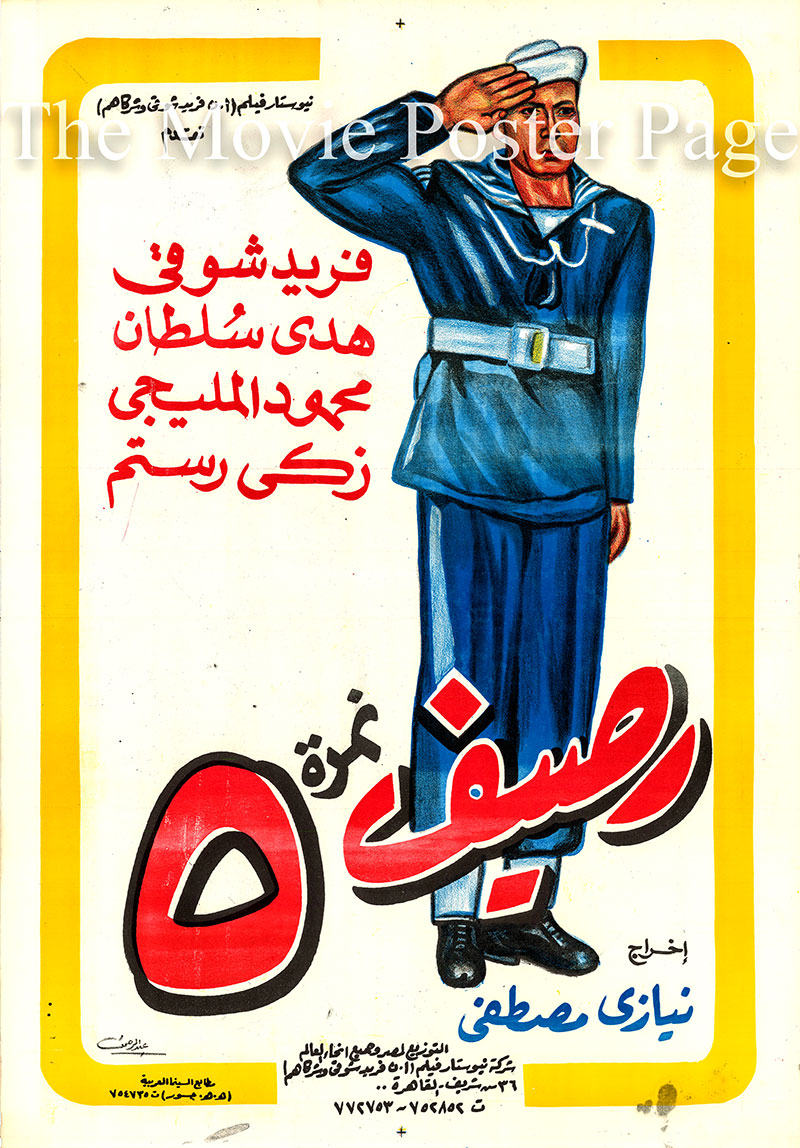 Pictured is an Egyptian promotional poster for the 1956 Niazi Mostafa film Platform Number 5 starring Farid Shawqi.