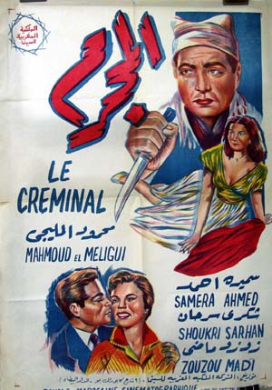 Pictured is a Moroccan promotional poster for the 1954 Kamal Attia film The Criminal, starring Mahmoud El-Meliguy.