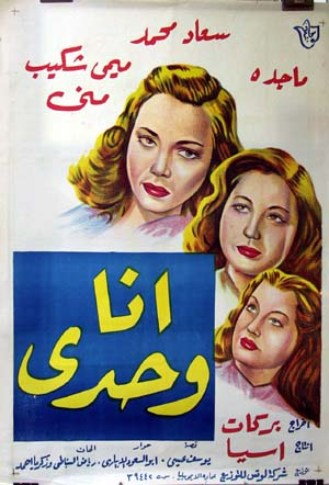 PIctured is the Style B Egyptian promotional poster for the 1952 Henry Barakat film I Am Alone starring Soad Mouhammed.