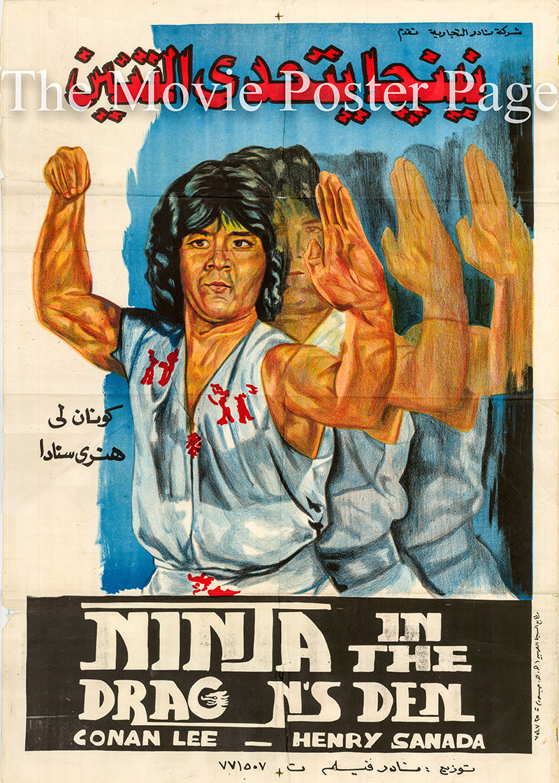 Pictured is an Egyptian one-sheet poster for the 1982 Corey Yuen film Ninja in the Dragon's Din, starring Hiroyuki Sanada as Genbu.