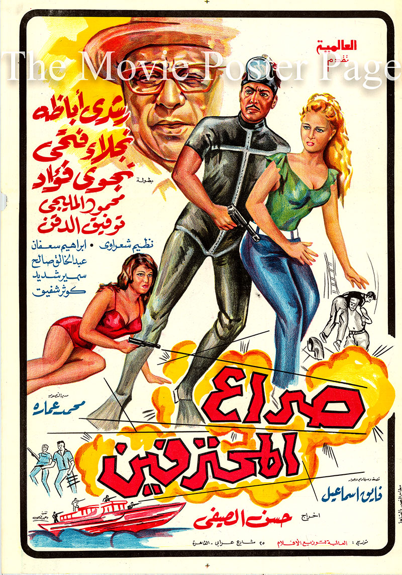 Pictured is an Egyptian promotional poster for the 1969 Hassen El-Seify film Struggle of the Professionals starring Rushdy Abaza and Naglaa Fathy.