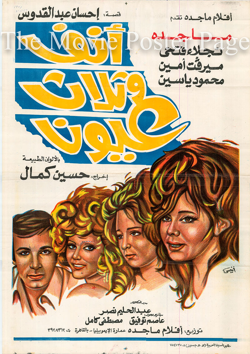 Pictured is an Egyptian promtional poster for the 1972 Hussein Kamal film The Three Faces of Love starring Magda.