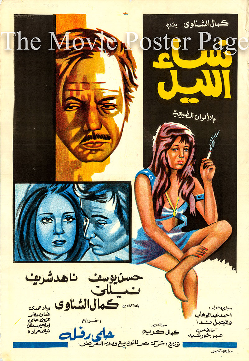 Pictured is an Egyptian promotional poster for the 1973 Helmy Rafla film Women of the Night starring Nahed Sherif as Zeinab.