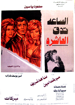 The item pictured is an Egyptian promotional poster for the 1974 Henry Barakat film The Clock Strikes Ten, starring Nahed Sherif.