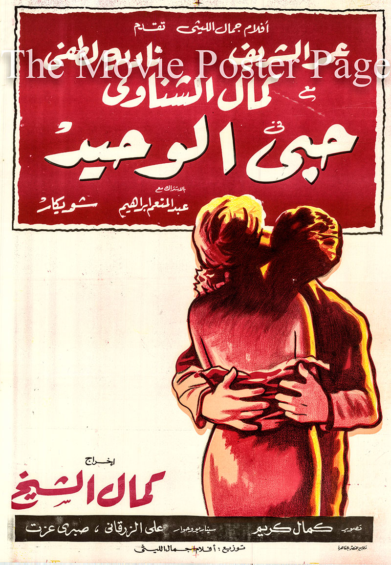 Pictured is an Egyptian promotional movie poster for the 1961 Kamal El Sheikh film My Only Love starring Omar Sharif.