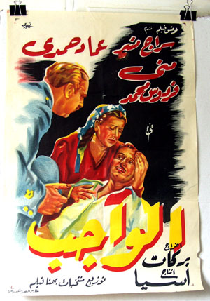 Pictured is an Egyptian promotional poster for the 1952 Henry Barakat film The Duty, starring Seraj Munir and Imad Hamdy.