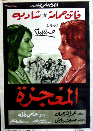 Pictured is an Egyptian promotional poster for the 1962 Hassan Al Imam film the Miracle, starring Fatan Hamama and Shadia.