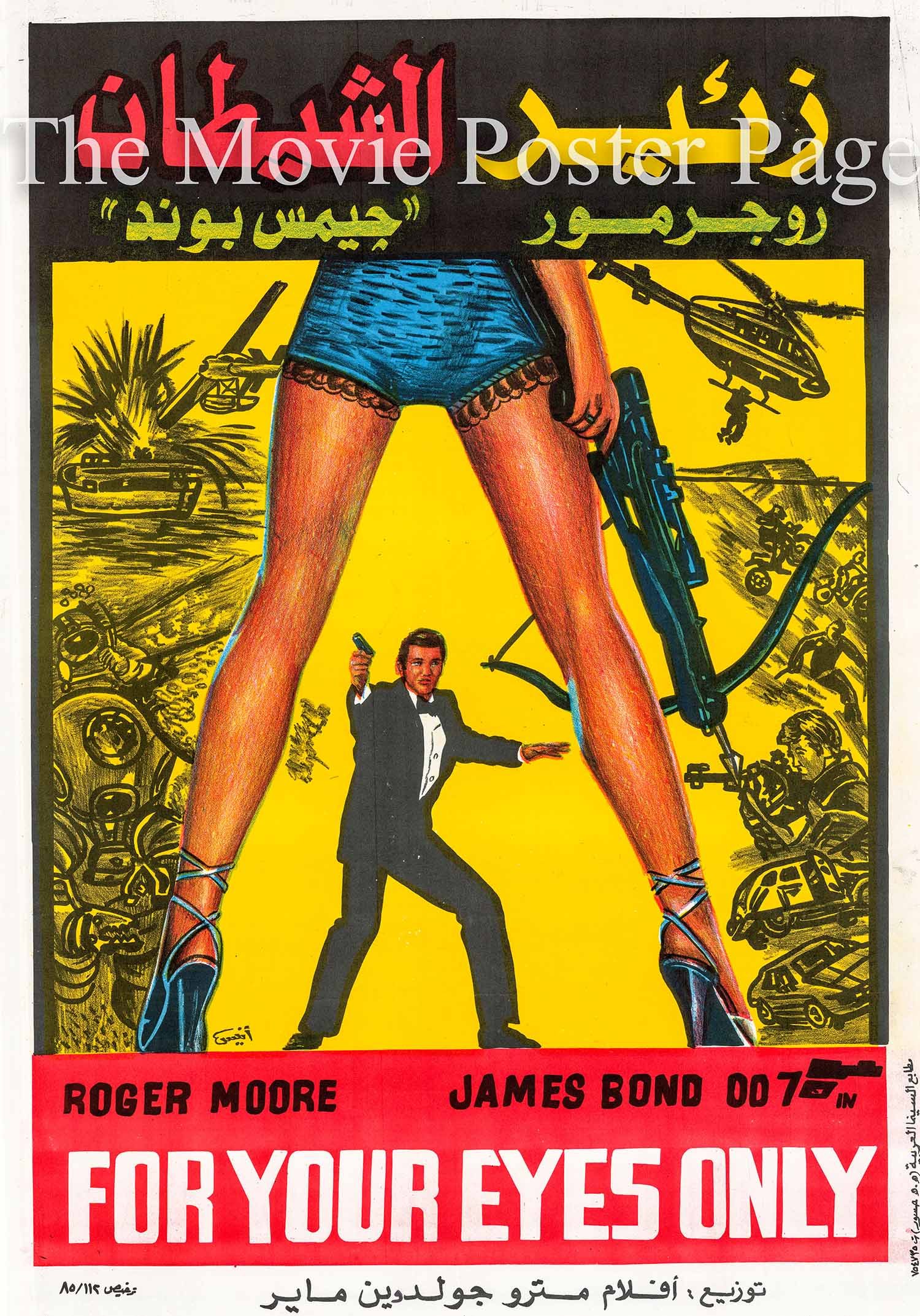 Pictured is an Egyptian promotional poster for the 1981 John Glen film For Your Eyes Only starring Roger Moore as James Bond.