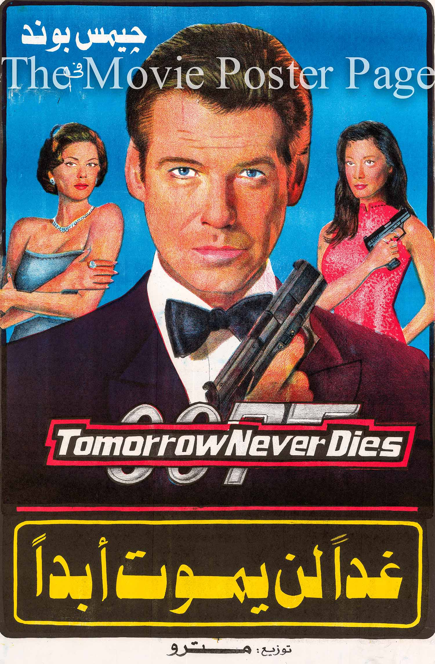 Pictured is an Egyptian promotional poster for the 1997 Roger Spottiswoode film Tomorrow Never Dies, starring Pierce Brosnan.