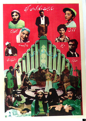 Pictured is an Iranian promotional poster for the 1961 George Obadiah film Runaway Angel starring Googoosh.