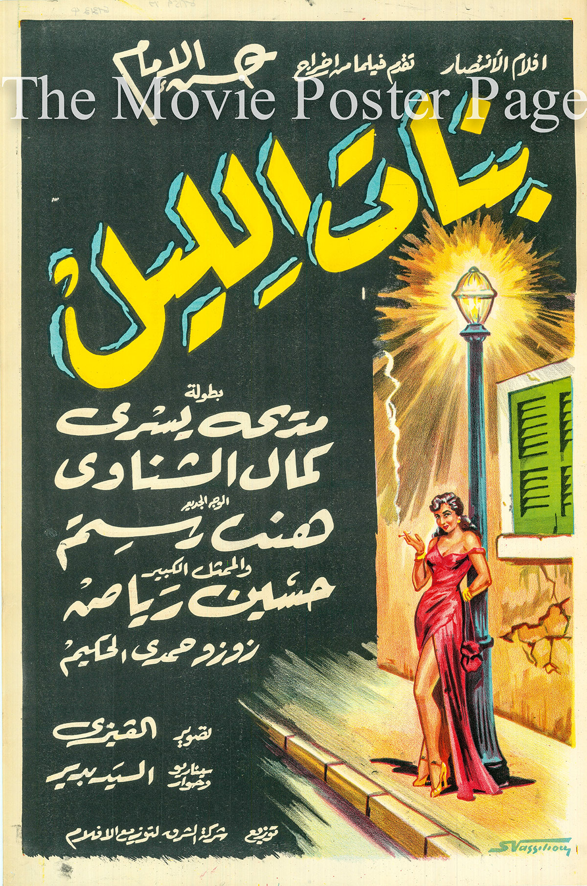 Pictured is an Egyptian promotional poster for the 1955 Hassan Al Imam film Girls of the Night, starring Madiha Yousri.