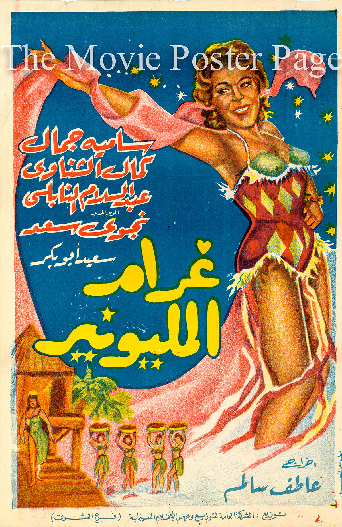 Pictured is an Egyptian promotional poster for the 1957 Atef Salem film Love of the Millionaire starring Samia Gamal.