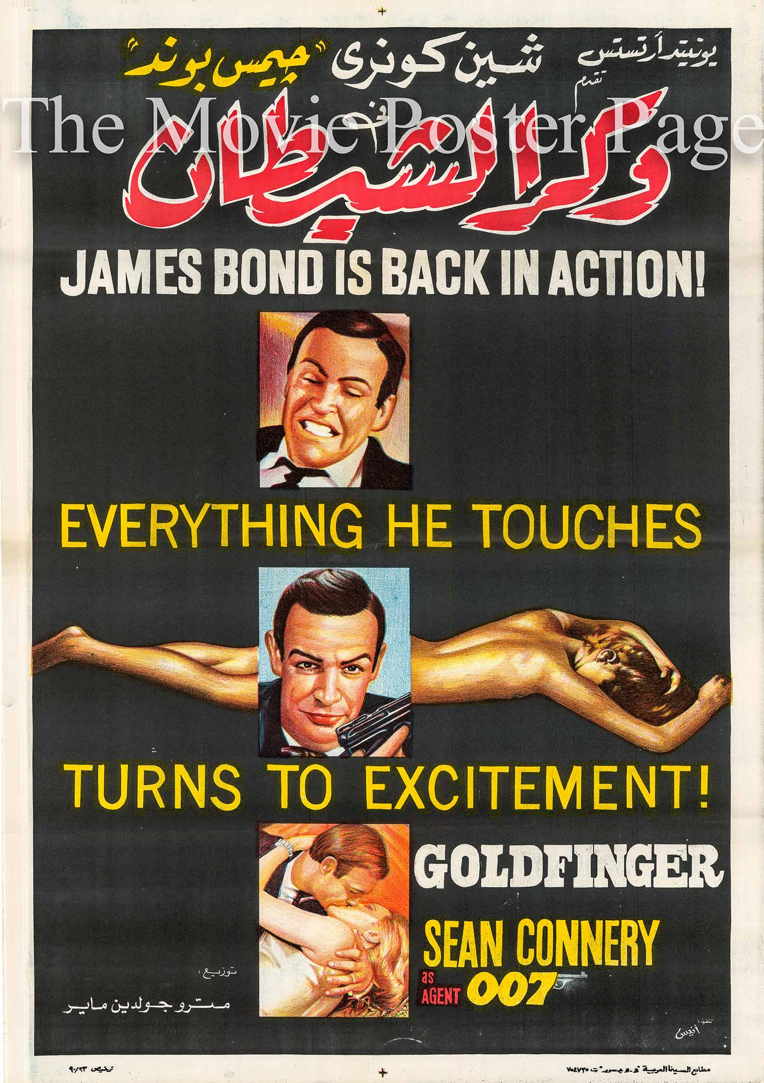 Pictured is an Egyptian promotional poster for a 1990 rerelease of the 1964 Guy Hamilton film Goldfinger starring Sean Connery as James Bond and Gert Frobe as Goldfinger.