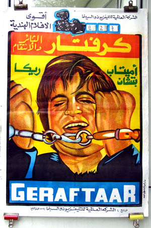 Pictured is an Egyptian promotional poster for the 1985 Prayag Raj film Geraftaar, starring Amitabh Bachchan.