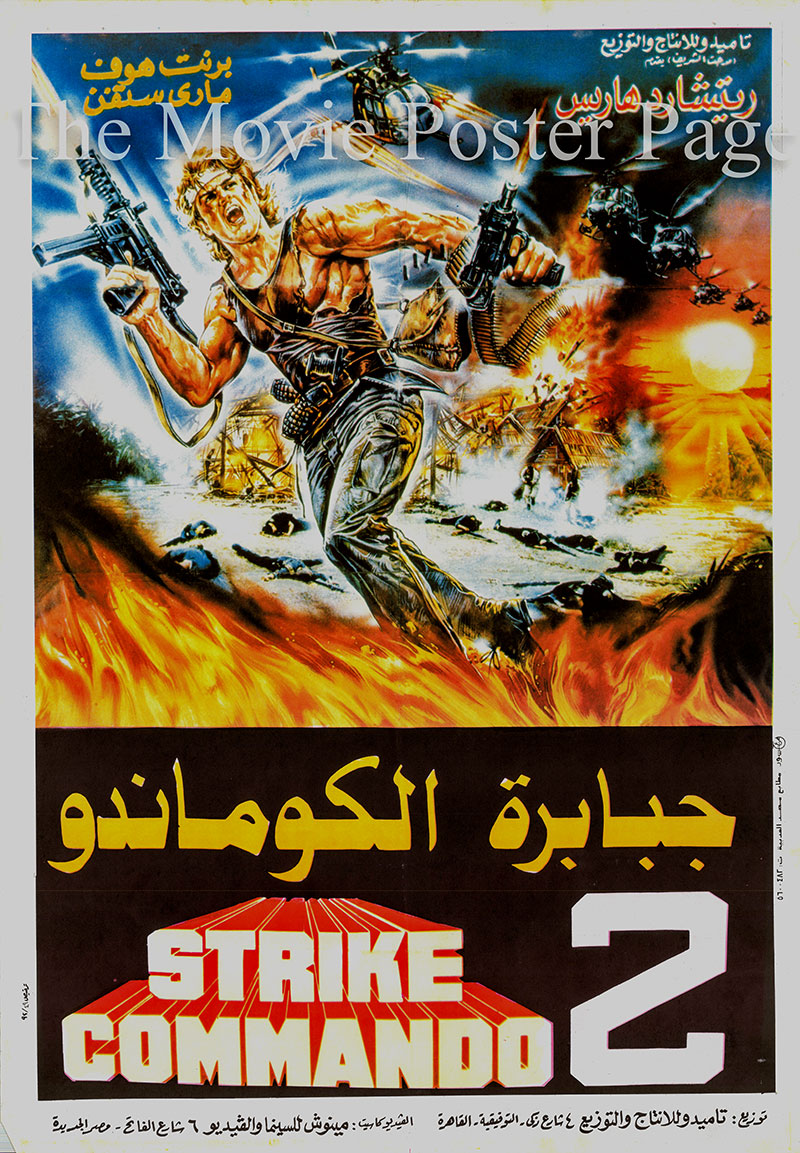 Pictured is an Egyptian promotional poster for the 1988 Bruno Mattei film Strike Commando 2, starring Richard Harris as Major Vic Jenkins.