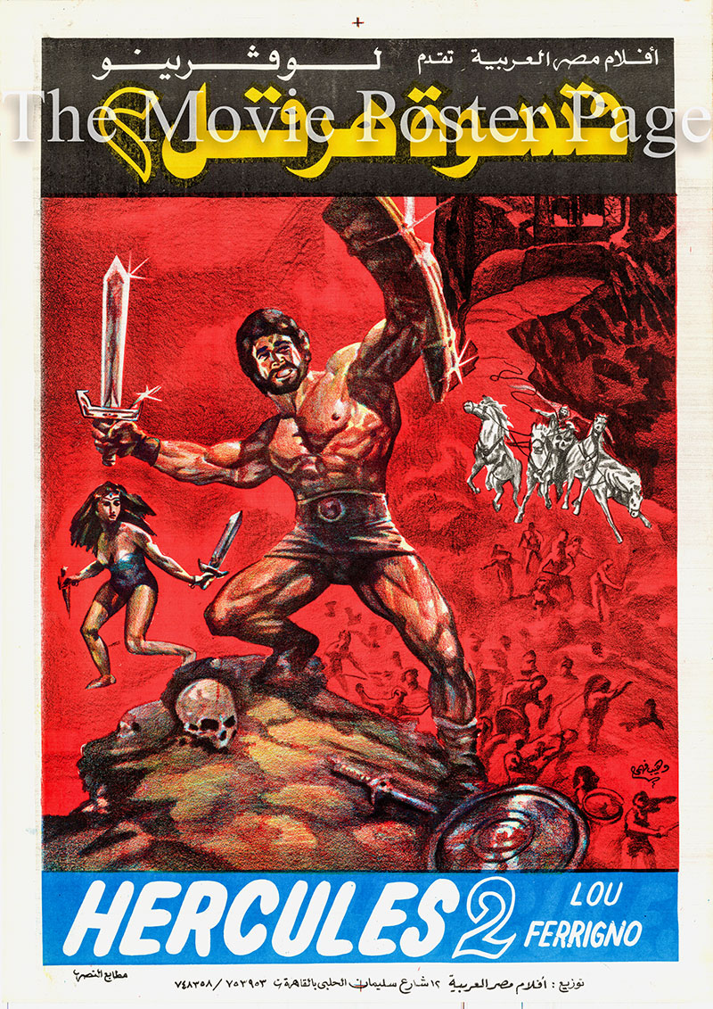 Pictured is an Egyptian promotional poster for the 1985 Luigi Cozzi film Hercules II starring Lou Ferrigno as Hercules.