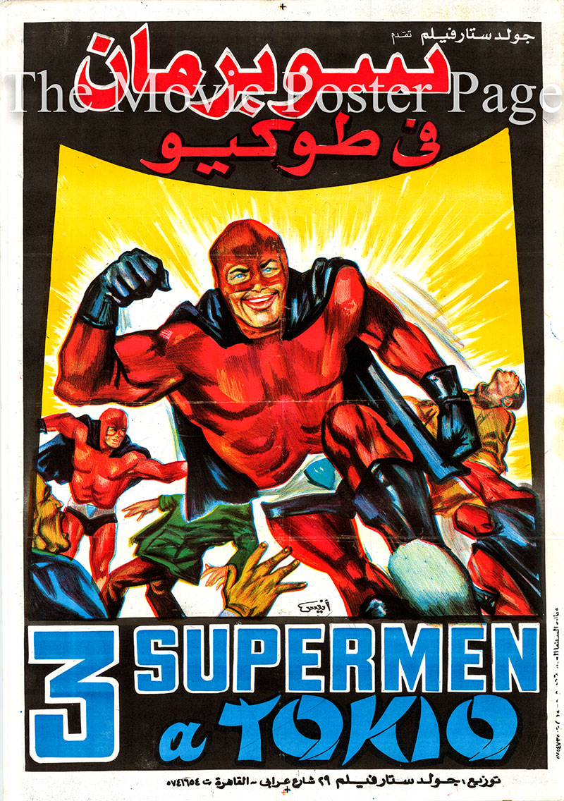 Pictured is an Egyptian promotional poster for the 1968 Bitto Albertini film Three Supermen in Tokyo, starring George Martin.