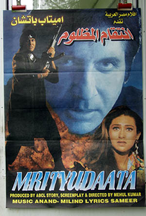 Pictured is an Egyptian promotional poster for the 1997 Mehul Kumar film Mrityudaata starring Amitabh Bachchan.