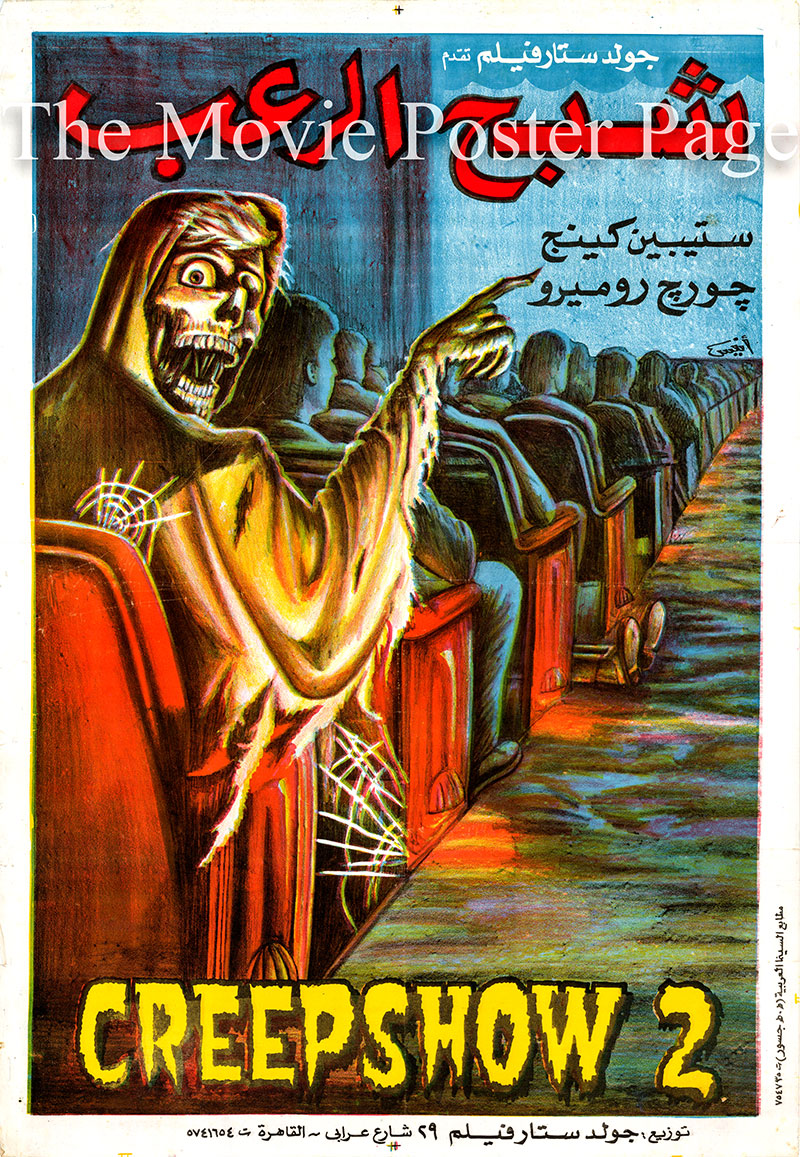 Pictured is an Egyptian promotional poster for the 1987 Michael Gornick film Creepshow 2 starring Domenick John as Billy.