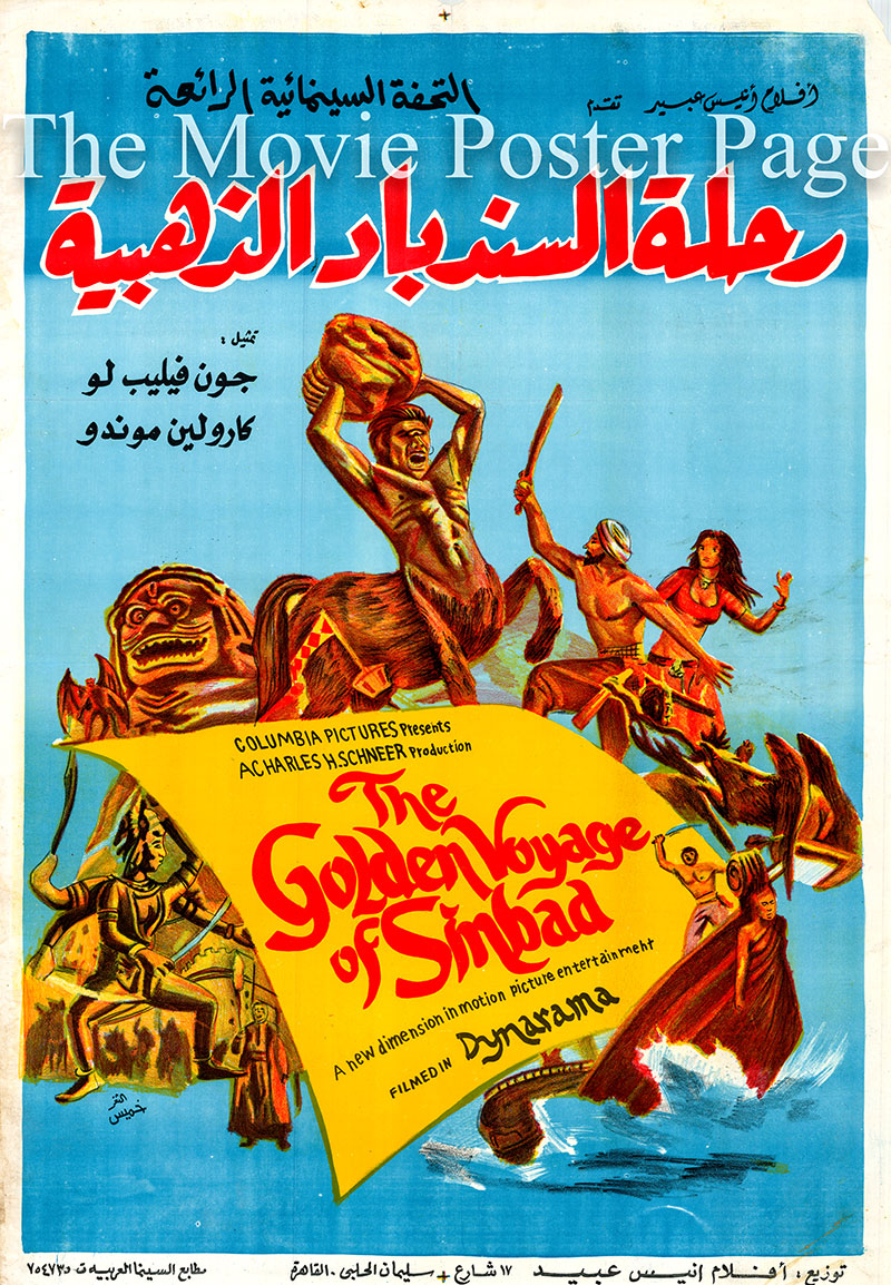 Pictured is an Egyptian promotional poster for the 1973 Gordon Hessler film the Golden Voyage of Sinbad, starring John Phillip Law.
