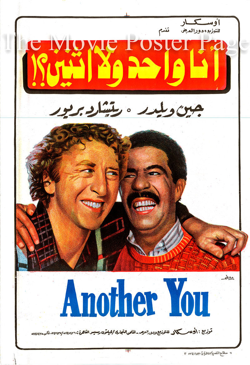 Pictured is an Egyptian promotional poster for the 1991 Maurice Phillips film Another You starring Gene Wilder and Richard Pryor.