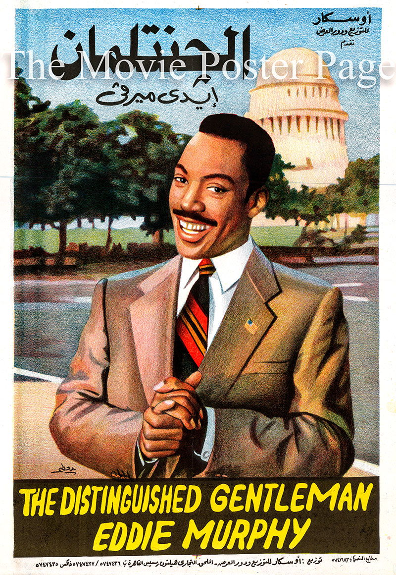 Pictured is an Egyptian promotional poster for the 1992 Jonathan Lynn film The Distinguished Gentleman, starring Eddie Murphy.