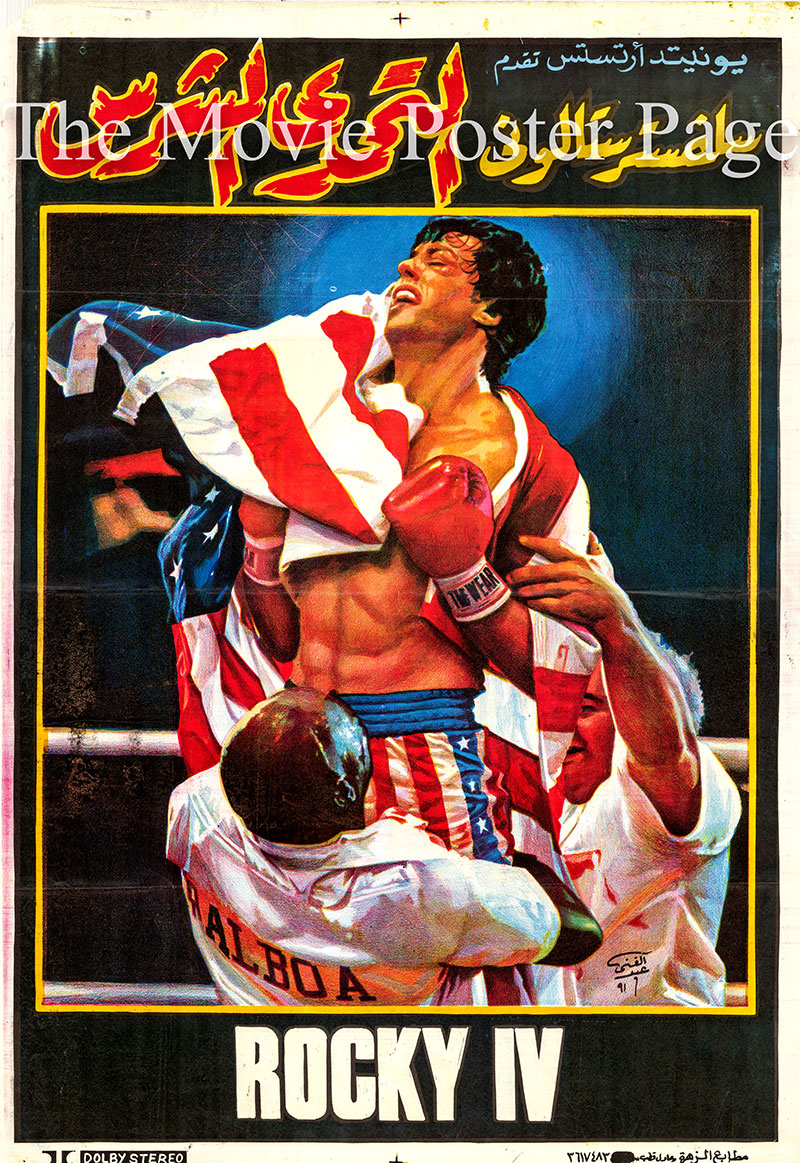 Pictured is an Egyptian promotional poster for the 1986 Sylvester Stallone film Rocky IV starring Sylvester Stallone.