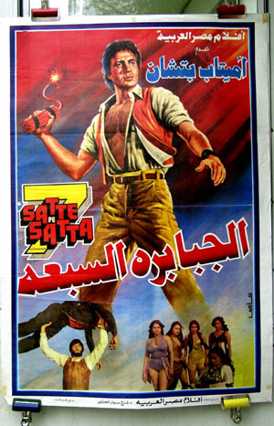 Pictured is an Egyptian promotional poster for the 1982 Raj N. Sippy film Sette Pe Satta, starring Amitabh Bachchan.