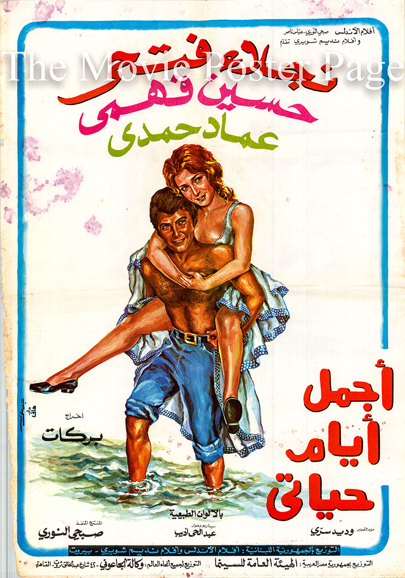 Pictured is an Egyptian promotional poster for the 1974 Henry Barakat film The Most Beautiful Days of My Life starring Naglaa Fathy.