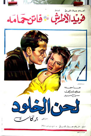 Pictured is an Egyptian promotional poster for the 1952 Henry Barakat film Immortal Song, starring Farid Al Atrache and Faten Hamama.