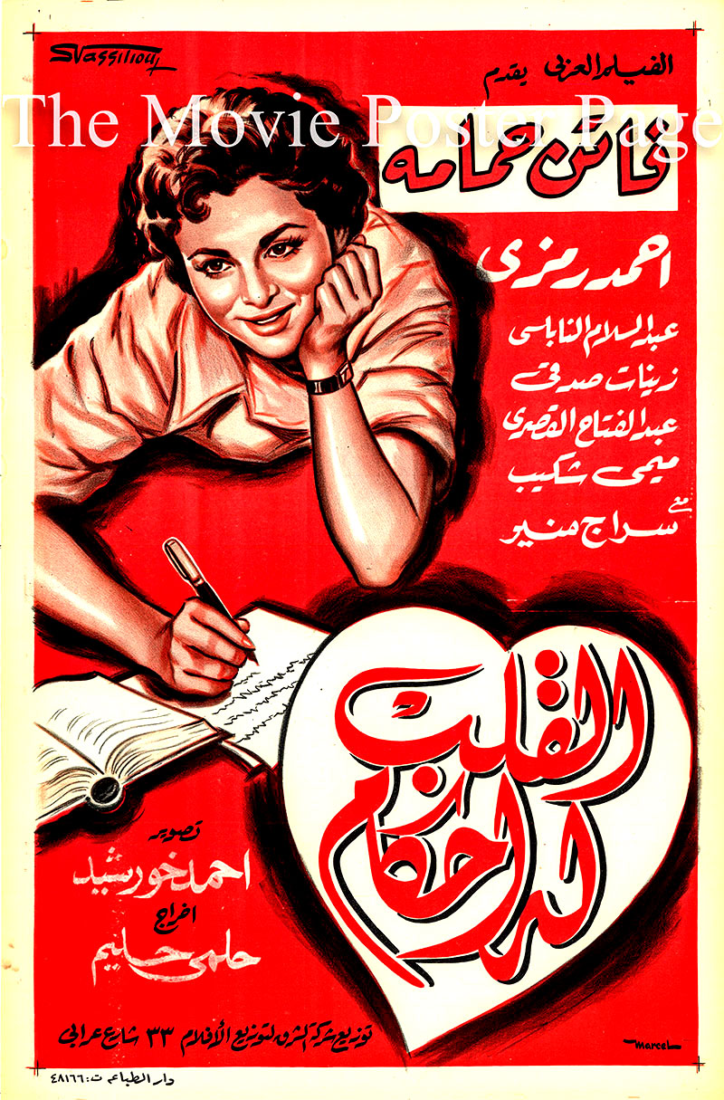 Pictured is an Egyptian promotional poster for the 1956 Helmy Halim film The Heart Has Commands, starring Faten Hamama.