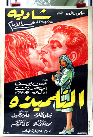 Pictured is an Egyptian promotional poster for the 1962 Hassan Al Imam film The Student, starring Shadia.